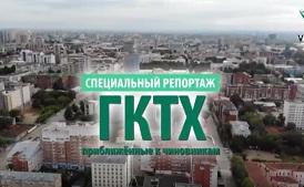 Специальный репортаж «ГКТХ. Приближенные к чиновникам»