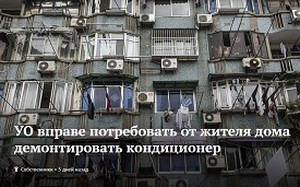 УО вправе потребовать от жителя дома демонтировать кондиционер