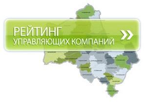 ООО «ЖРЦ-1» занимает 3 место в рейтинге по итогам 1 квартала 2019 года