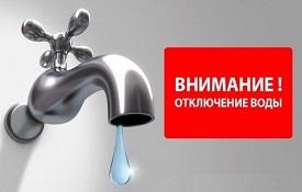 На этой неделе во многих пермских домах отключат воду