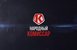«Народный комиссар» об УК «Свой дом»