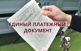 Единый платежный документ (ЕПД): зло или благо?