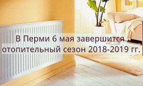 В Перми отопительный сезон 2018-2019 завершится 6 мая
