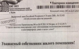 В Перми активно действуют недобросовестные компании, которые рекламируют услуги по поверке приборов учета воды