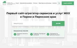 Первый сайт-агрегатор сервисов и услуг ЖКХ в Перми и Пермском крае