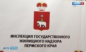 ИГЖН Пермского края просит оплатить услуги монополистов