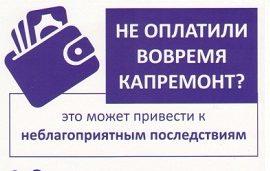 С 1 июня будут начисляться пени при несвоевременной оплате взносов на капитальный ремонт